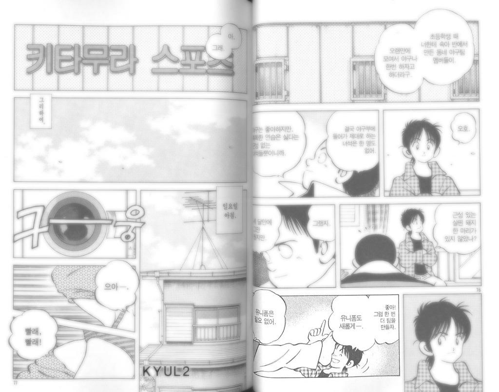[아다치 미쓰루] 크로스 게임 1권 76페이지