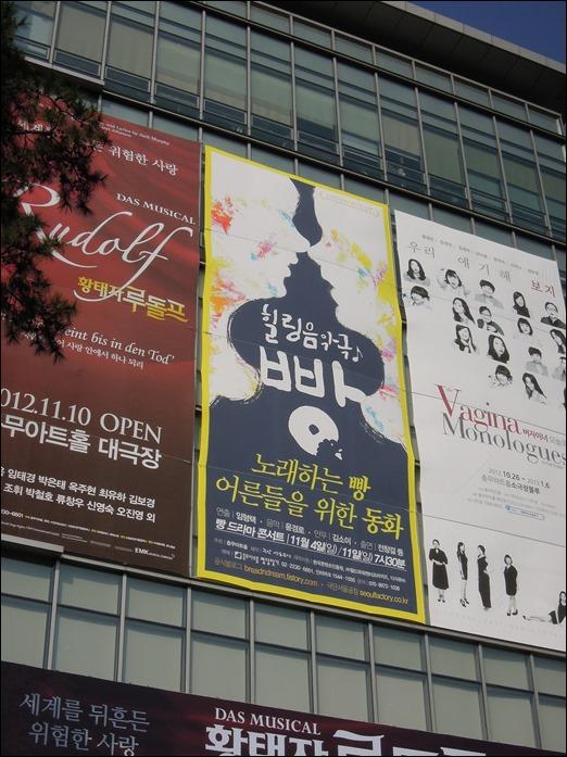 2012-11-10 힐링음악극_빵 004 (Resize)