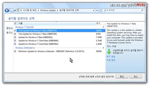windows_update_090225_2