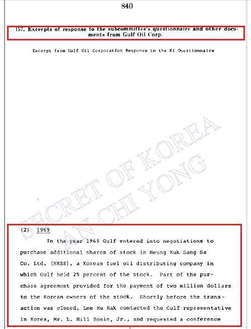박정희방미자금 20만달러스위스계좌입금 - 걸프사진술1