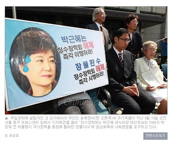 2012년 9월 10일 - 사진출처 오마이뉴스