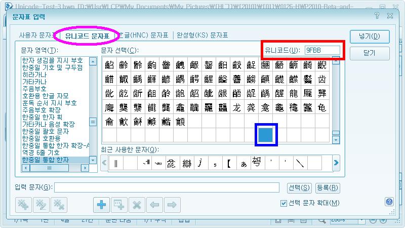 ᄒᆞᆫ글2010의 문자표에서 나타나지 않은 U+9FBB 코드 포인트