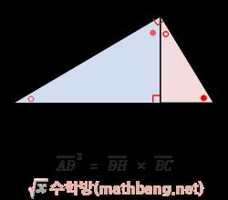 직각삼각형에서의 닮음 1 공식