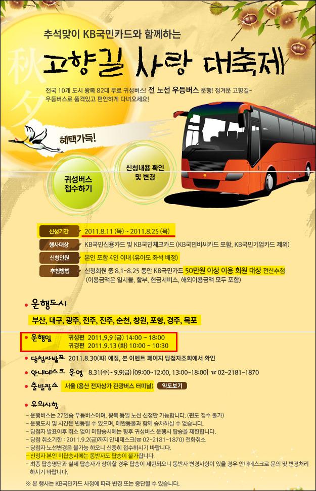 KB카드 추석 무료 귀성버스 운행