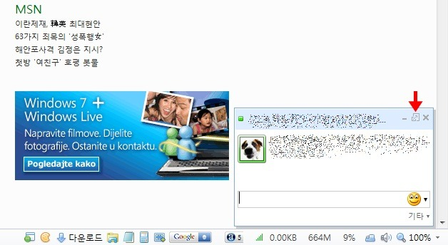 Windows Live 채팅