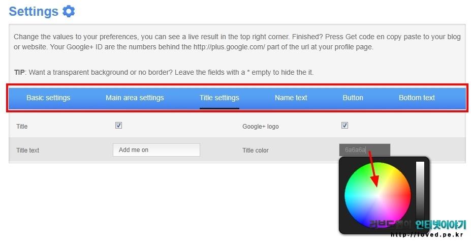 구글 플러스, 구글 플러스 위젯, 구글 플러스 팔로워, 구글 플러스 통계, 블로그 꾸미기