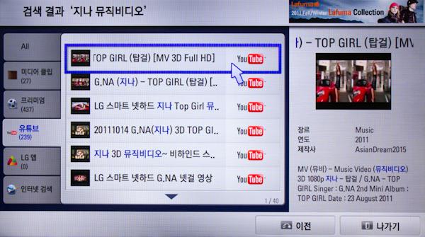LG 시네마 3D TV에서 지나 뮤직비디오를 검색한 결과이다. 각 결과에 마우스포인터를 올려 놓으면 우측에 정보가 나온다.