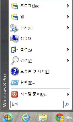 윈도 8에 시작 메뉴 적용 화면 2