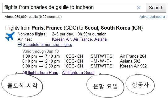 구글로 검색한 항공편 스케줄