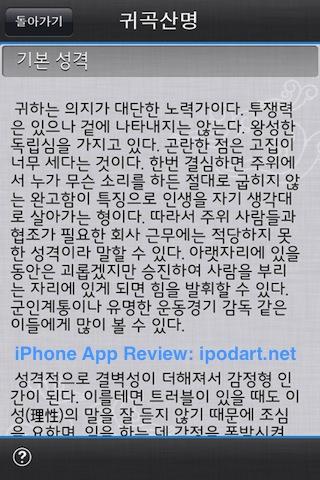 아이폰 꿈풀이 궁합 사주 대전 종합 운세