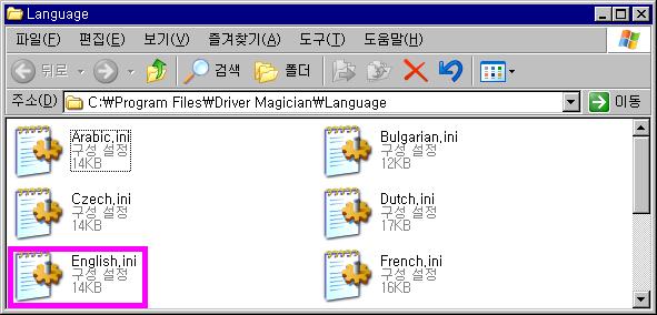 한국어화 2 - 언어팩 폴더