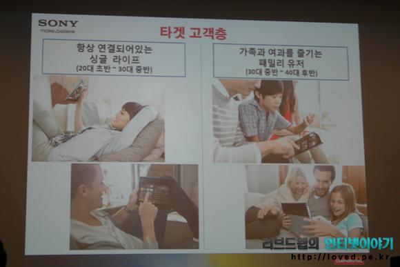 소니가 말하는 소니 엑스페리아 태블릿S 장점과 특징