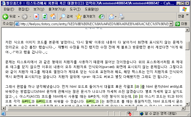 마이크로소프트 인터넷 익스플로러 6 화면