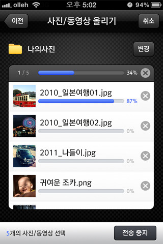 Daum Cloud 50G 1.5.3