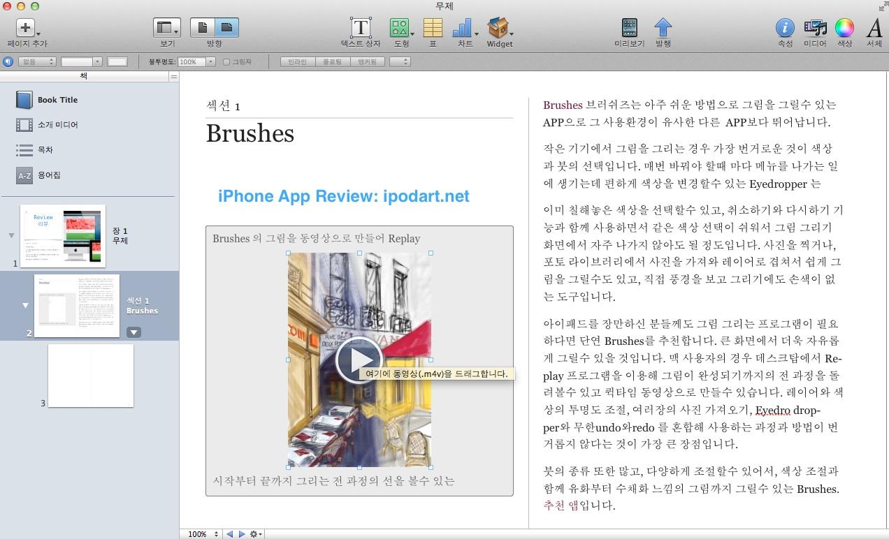 아이패드 iBooks Author