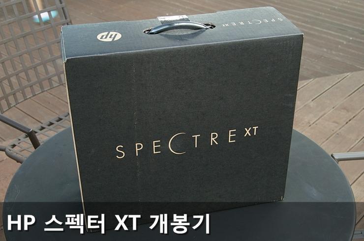 HP Spectre XT, 스펙터 XT, HP 스펙터, HP 스펙터 XT, HP 스펙터 XT 디자인, HP 스펙터 XT 후기