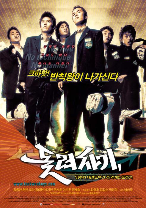 Taekwon Boys : Spin Kick