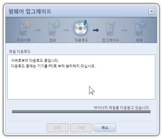 Galaxy_A_Froyo_Upgrade_16