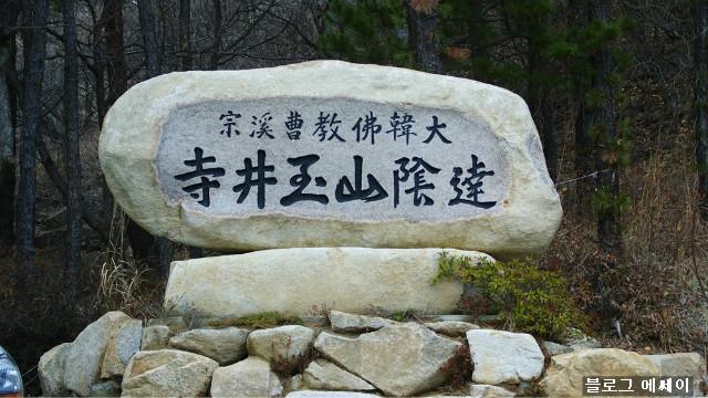 달음산(達陰山) 옥정사