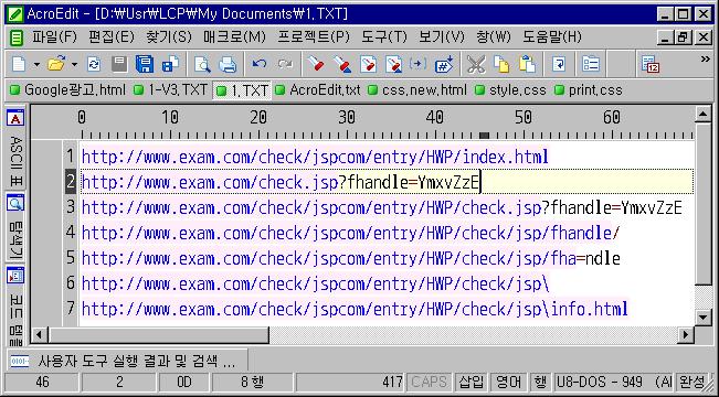 아크로에디트 URL 강조 테스트