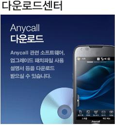 삼성 애니콜 다운로드