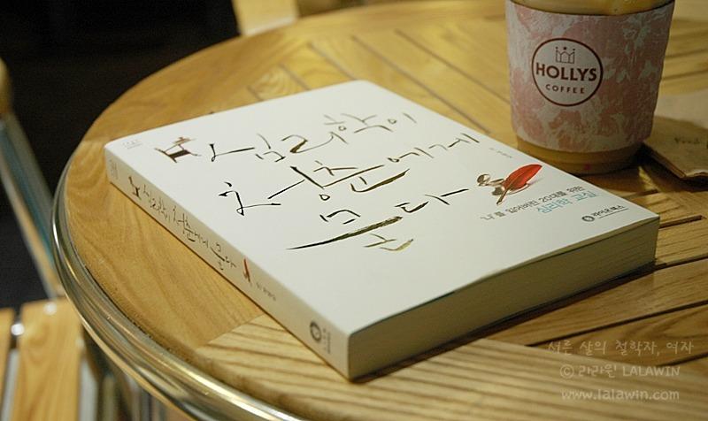 심리학이 청춘에게 묻다, 따뜻한 카리스마님, 정철상, 책