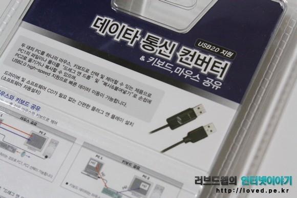 키보드 공유,마우스 공유,파일전송,컨버터,키보드,마우스,넷메이트,CBL-MKSFC