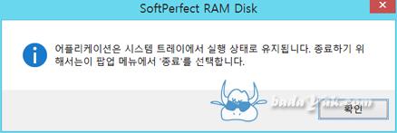 SoftPerfect RamDisk 사용법