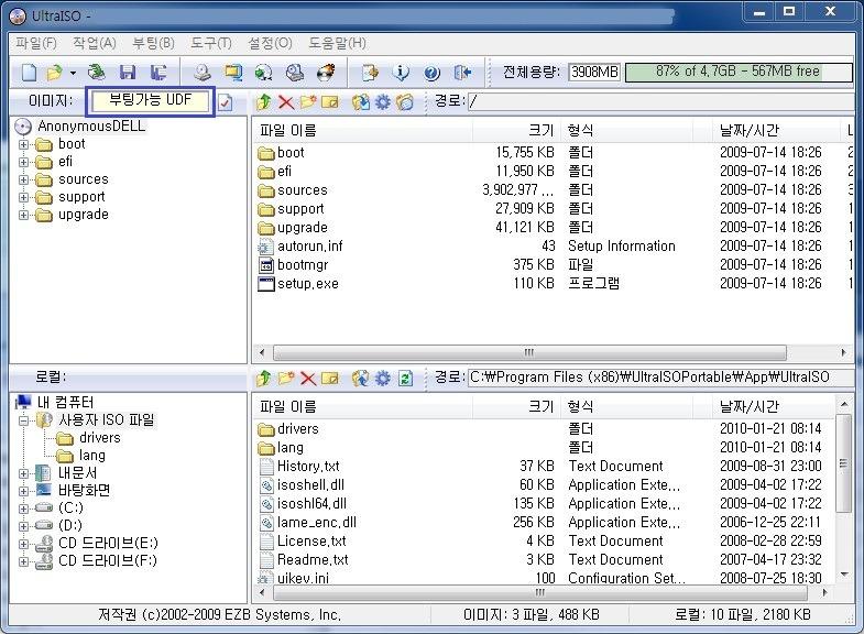 울트라 ISO(Ultra ISO)로 부팅 USB 만들기