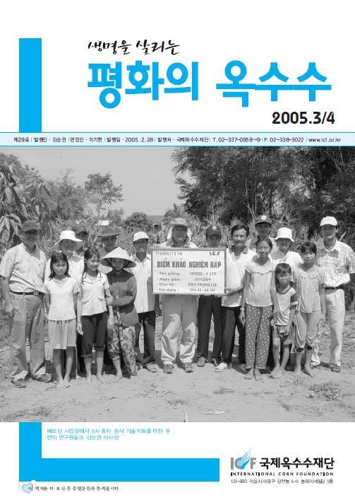 국제옥수수재단의 소식지 29호