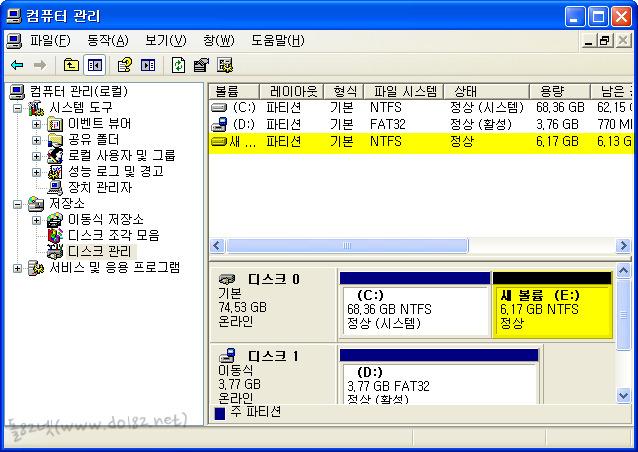 디스크 관리 - D파티션 생성됨