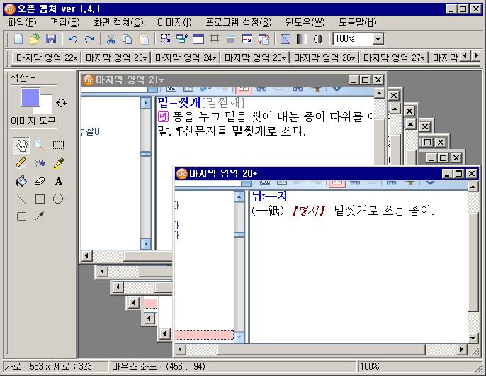 화면 5 : 아예 파일 탭에서 사라져 버린 [마지막 영역 20]과 [마지막 영역 21]의 창