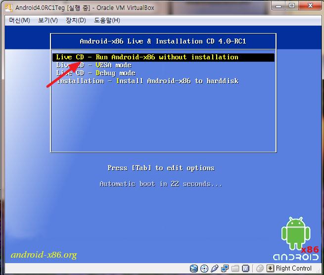 안드로이드 4.0 RC1 라이브CD이미지