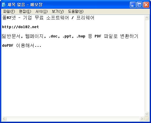 doPDF 7 printer 테스트페이지-돌82넷