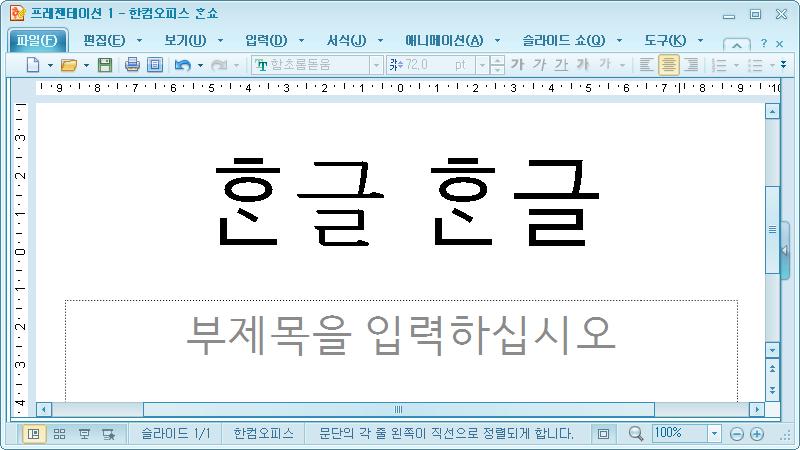 한컴오피스 ᄒᆞᆫ쇼2010 베타버전에 나타난 함초롬 글꼴
