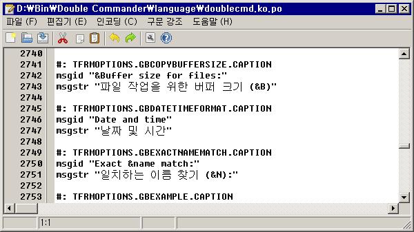 내장 편집기로 편집 중인 doublecmd.ko.po 파일