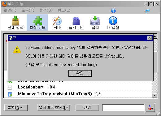 ssl_error_rx_record_too_long 오류 화면