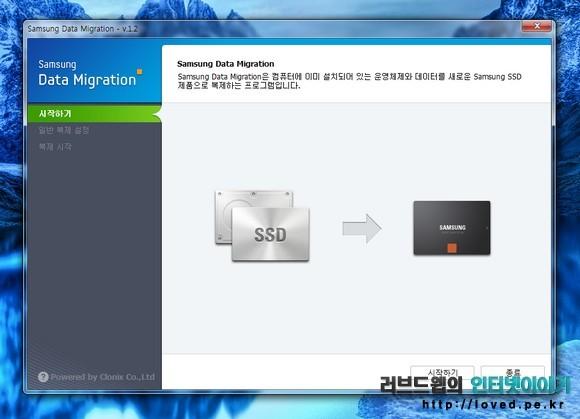 삼성 SSD 840 시리즈 Data Migration Tool