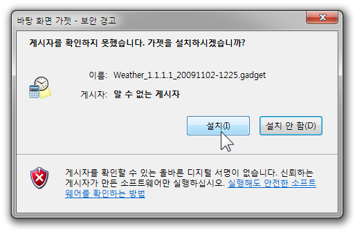 weather_gadget_for_win7_01