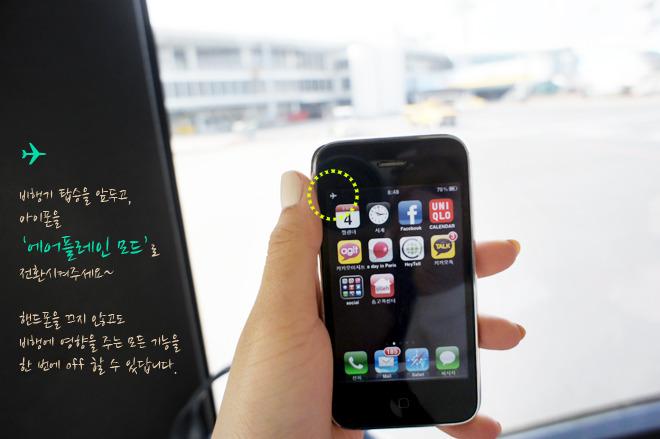 아이폰 에어플레인 모드