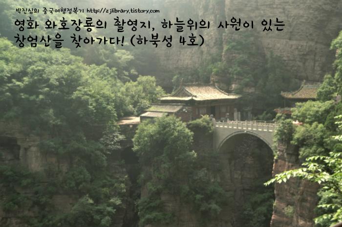 영화 와호장룡의 촬영지, 하늘위의 사원이 있는 창엄산(苍岩山)을 찾아가다! (하북성 4-1호)