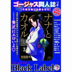 나나와 카오루  Black Label 3 고져스 동인지 포함 한정판