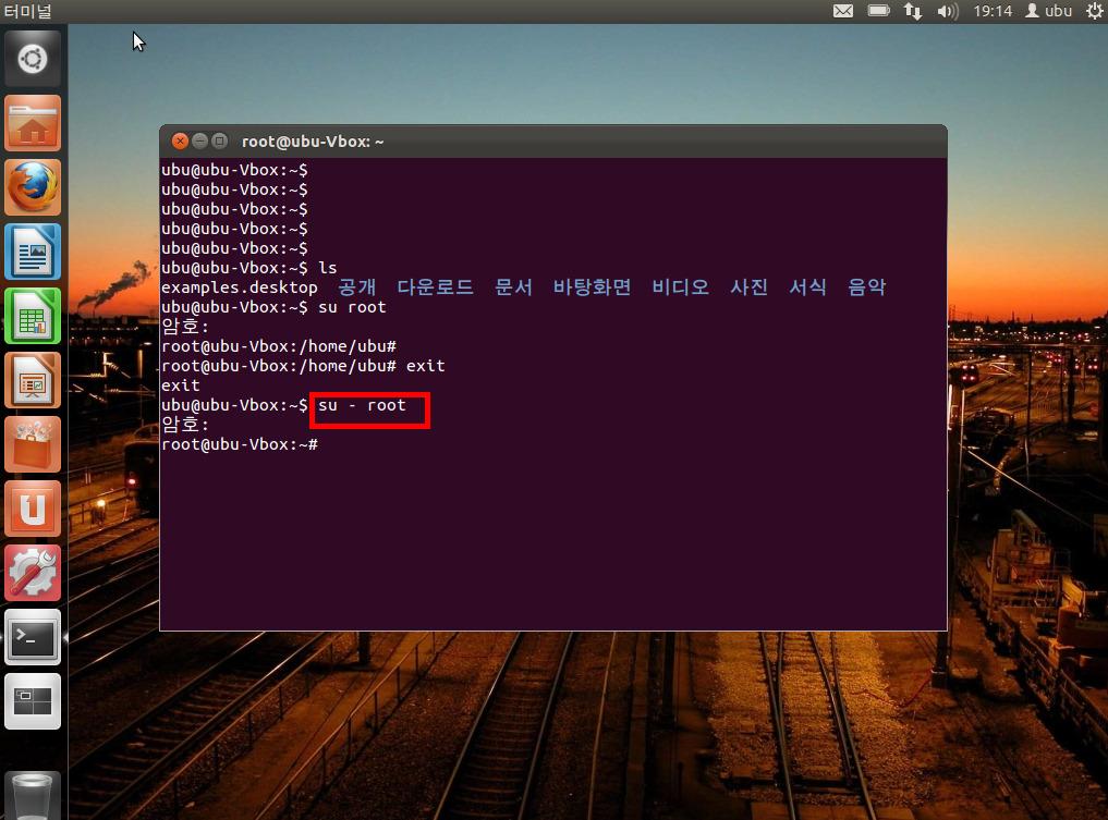 우분투루트암호변경,데비안리눅스,sudo passwd root,ubuntu11.10root password, 무료리눅스, su root