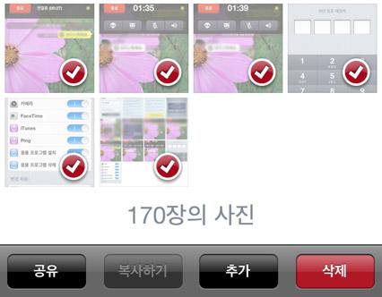 iPhone Photo Album Camera Roll 2