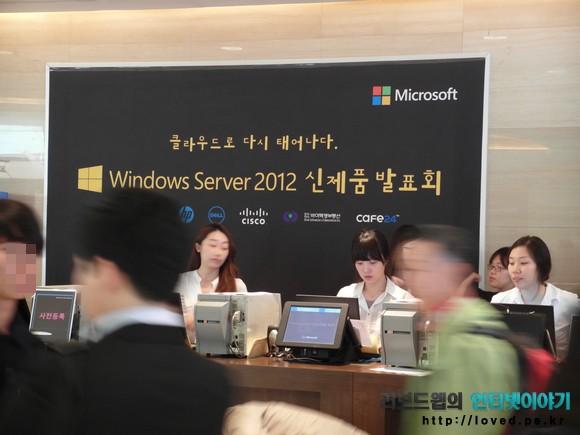 클라우드로 다시 태어나다. 윈도우 서버 2012 신제품 발표회