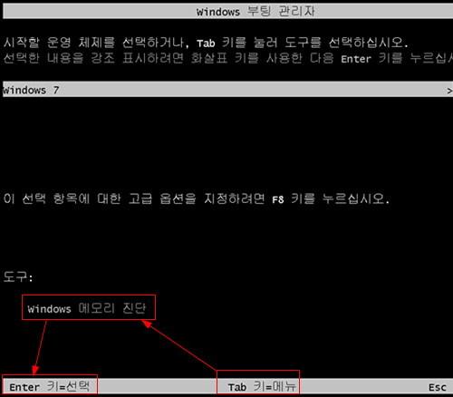 windows7 부팅 관리자, 메모리 진단
