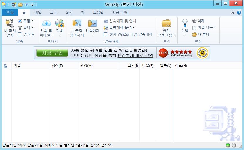 WinZip_16_5_for_Win8_11