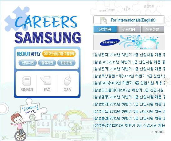 삼성채용 홈페이지