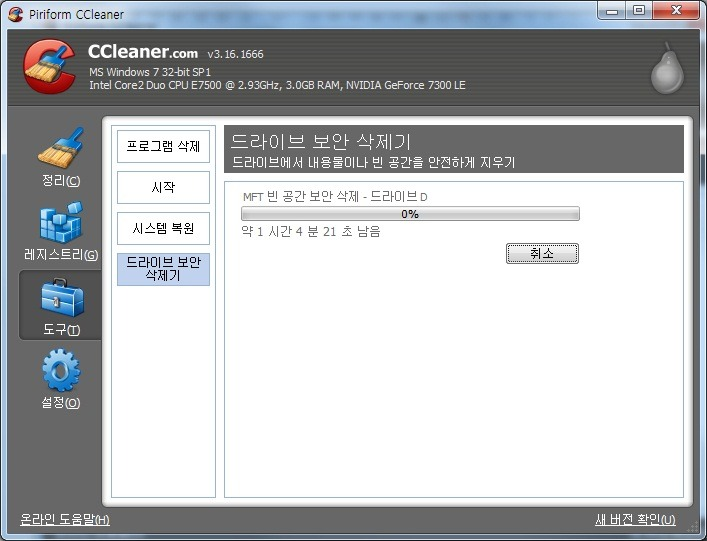 CCleaner를 이용한 하드 복구 방지 방법