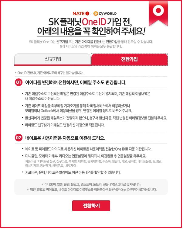 SK Planet (플래닛) One ID (원 아이디) 전환 가입